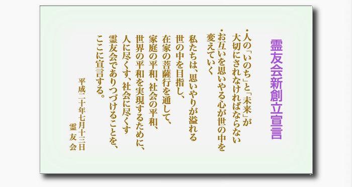 霊友会新創立宣言